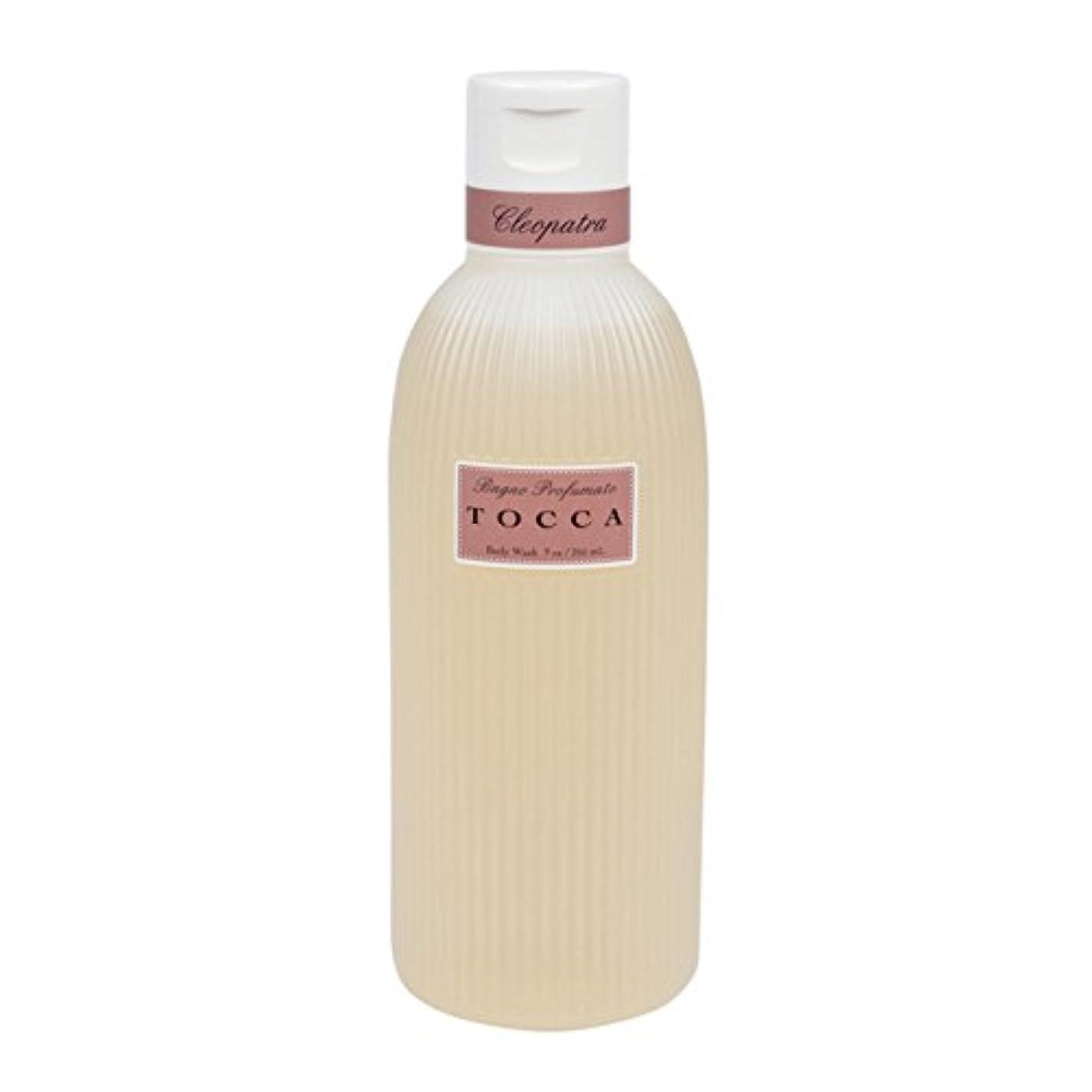 路面電車永遠のトレーニングトッカ(TOCCA) ボディーケアウォッシュ クレオパトラの香り 266ml(全身用洗浄料 ボディーソープ グレープフルーツとキューカンバーのフレッシュでクリーンな香り)