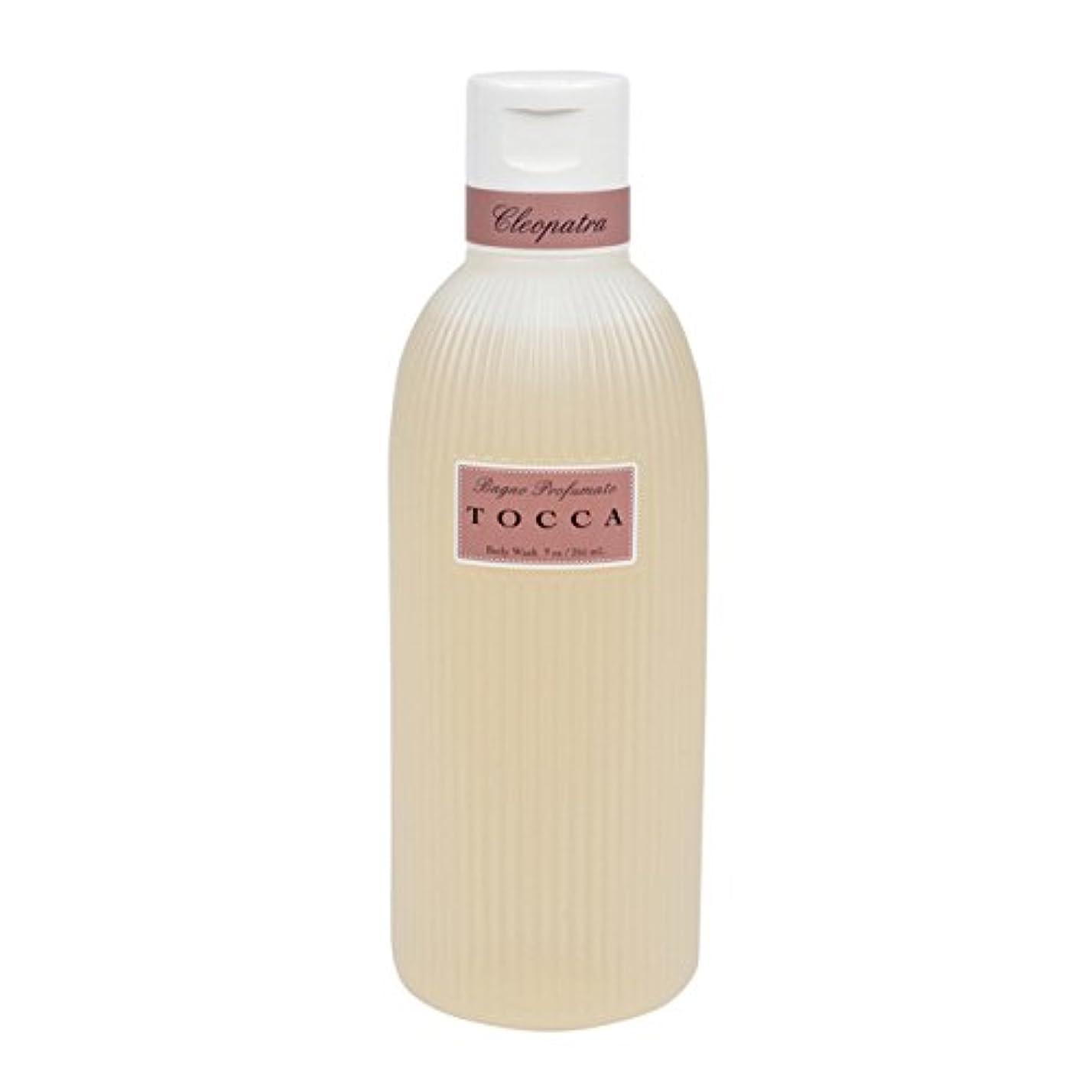 成熟従順な大声でトッカ(TOCCA) ボディーケアウォッシュ クレオパトラの香り 266ml(全身用洗浄料 ボディーソープ グレープフルーツとキューカンバーのフレッシュでクリーンな香り)