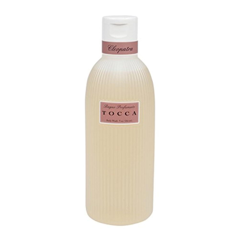 士気降下シャークトッカ(TOCCA) ボディーケアウォッシュ クレオパトラの香り 266ml(全身用洗浄料 ボディーソープ グレープフルーツとキューカンバーのフレッシュでクリーンな香り)
