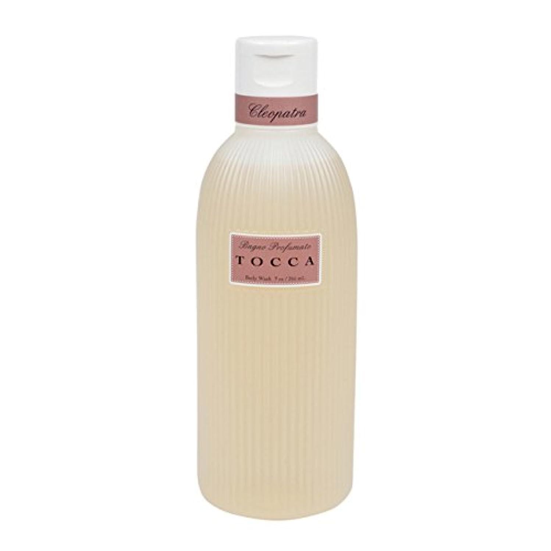 同じ清める露出度の高いトッカ(TOCCA) ボディーケアウォッシュ クレオパトラの香り 266ml(全身用洗浄料 ボディーソープ グレープフルーツとキューカンバーのフレッシュでクリーンな香り)