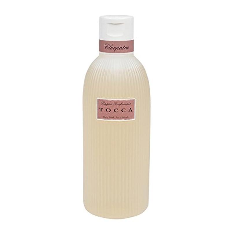 収入限りレンチトッカ(TOCCA) ボディーケアウォッシュ クレオパトラの香り 266ml(全身用洗浄料 ボディーソープ グレープフルーツとキューカンバーのフレッシュでクリーンな香り)
