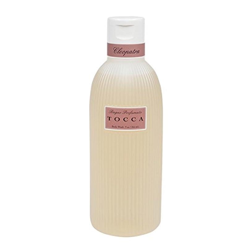 目的バーチャルヒールトッカ(TOCCA) ボディーケアウォッシュ クレオパトラの香り 266ml(全身用洗浄料 ボディーソープ グレープフルーツとキューカンバーのフレッシュでクリーンな香り)