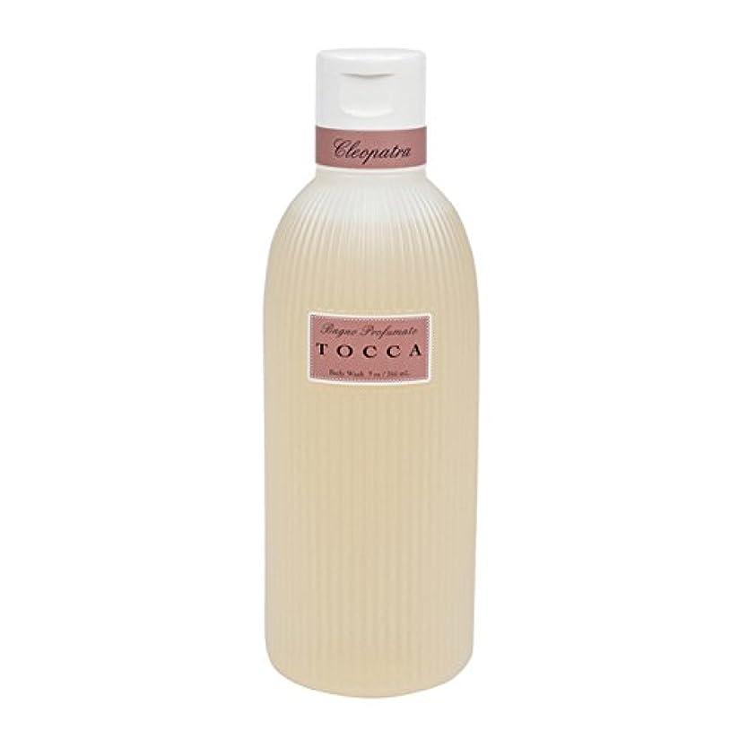 破裂八瞑想するトッカ(TOCCA) ボディーケアウォッシュ クレオパトラの香り 266ml(全身用洗浄料 ボディーソープ グレープフルーツとキューカンバーのフレッシュでクリーンな香り)