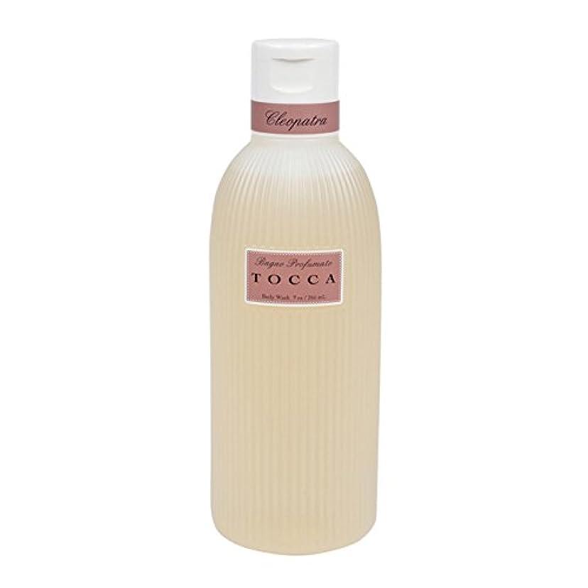 成り立つ百猫背トッカ(TOCCA) ボディーケアウォッシュ クレオパトラの香り 266ml(全身用洗浄料 ボディーソープ グレープフルーツとキューカンバーのフレッシュでクリーンな香り)