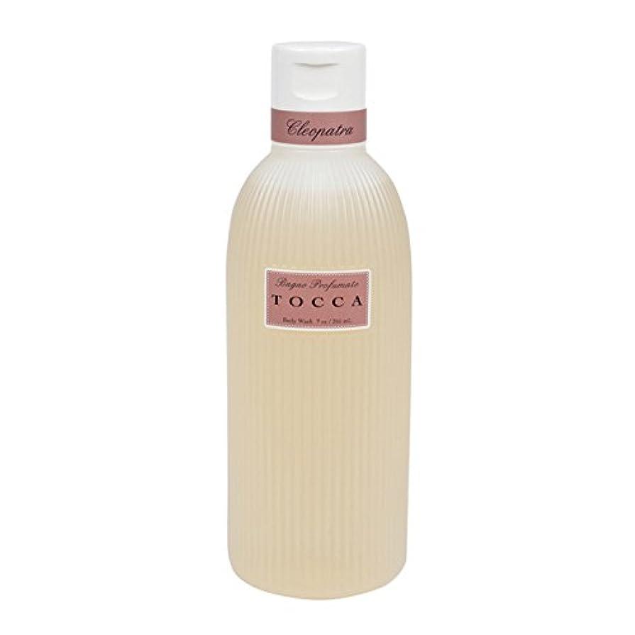 調和のとれた野球頬骨トッカ(TOCCA) ボディーケアウォッシュ クレオパトラの香り 266ml(全身用洗浄料 ボディーソープ グレープフルーツとキューカンバーのフレッシュでクリーンな香り)