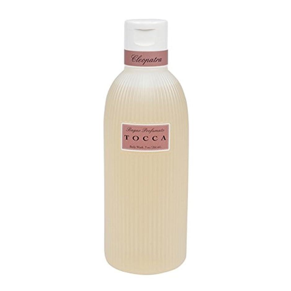 ゲスト前センチメートルトッカ(TOCCA) ボディーケアウォッシュ クレオパトラの香り 266ml(全身用洗浄料 ボディーソープ グレープフルーツとキューカンバーのフレッシュでクリーンな香り)