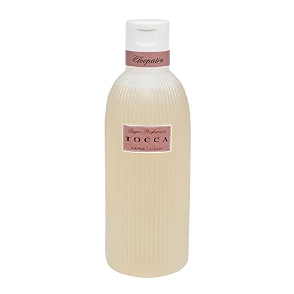 祈り入手します無心トッカ(TOCCA) ボディーケアウォッシュ クレオパトラの香り 266ml(全身用洗浄料 ボディーソープ グレープフルーツとキューカンバーのフレッシュでクリーンな香り)