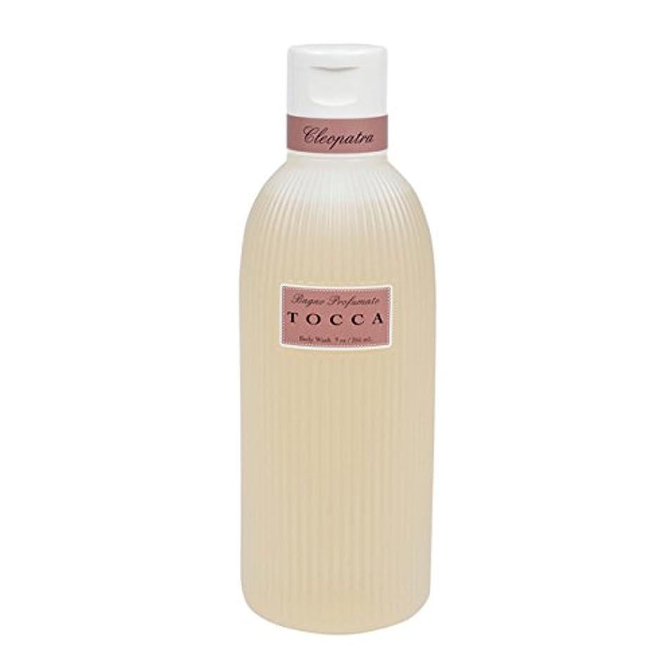 生活ハイキングに行くイブニングトッカ(TOCCA) ボディーケアウォッシュ クレオパトラの香り 266ml(全身用洗浄料 ボディーソープ グレープフルーツとキューカンバーのフレッシュでクリーンな香り)