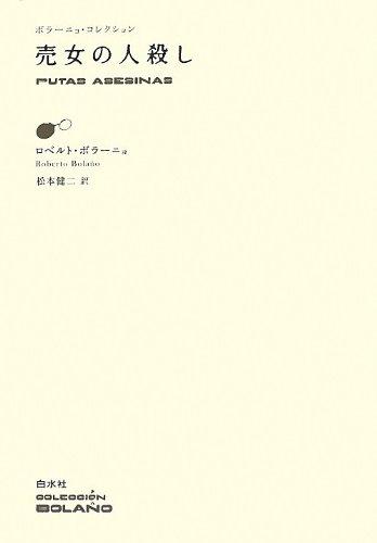 売女の人殺し (ボラーニョ・コレクション)