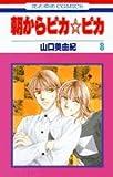 朝からピカ☆ピカ 第8巻 (花とゆめCOMICS)