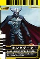 仮面ライダーバトルガンバライド 003弾 キングダーク 【SP】 No.003-064