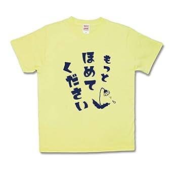 カミカゼスタイル (kamikazestyle) 【おふざけTシャツ】もっとほめてください (XS, イエロー)