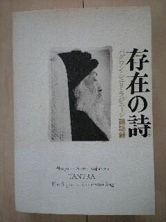 存在の詩―バグワン・シュリ・ラジニーシ講話録 (1977年)