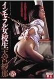 インモラル女校生 天宮紗那 [DVD]