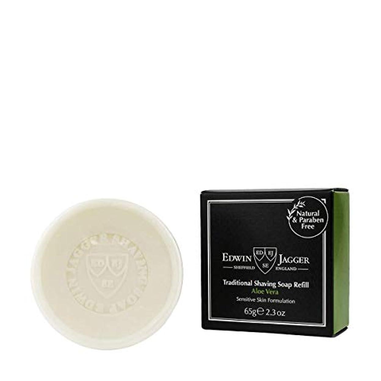 殉教者できるうまくやる()エドウィンジャガー トラディショナルシェービングソープ 詰替え アロエベラ65g[海外直送品]Edwin Jagger Traditional Shaving Soap Refill Aloe Vera 65g [並行輸入品]