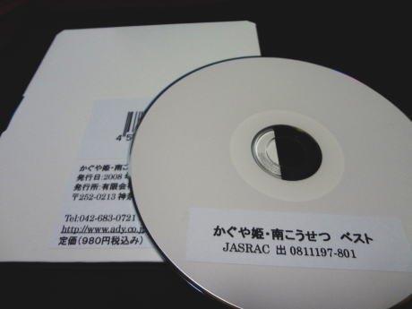 ギターコード譜シリーズ(CD-R版)/かぐや姫・南こうせつ ベスト(全90曲収録)...