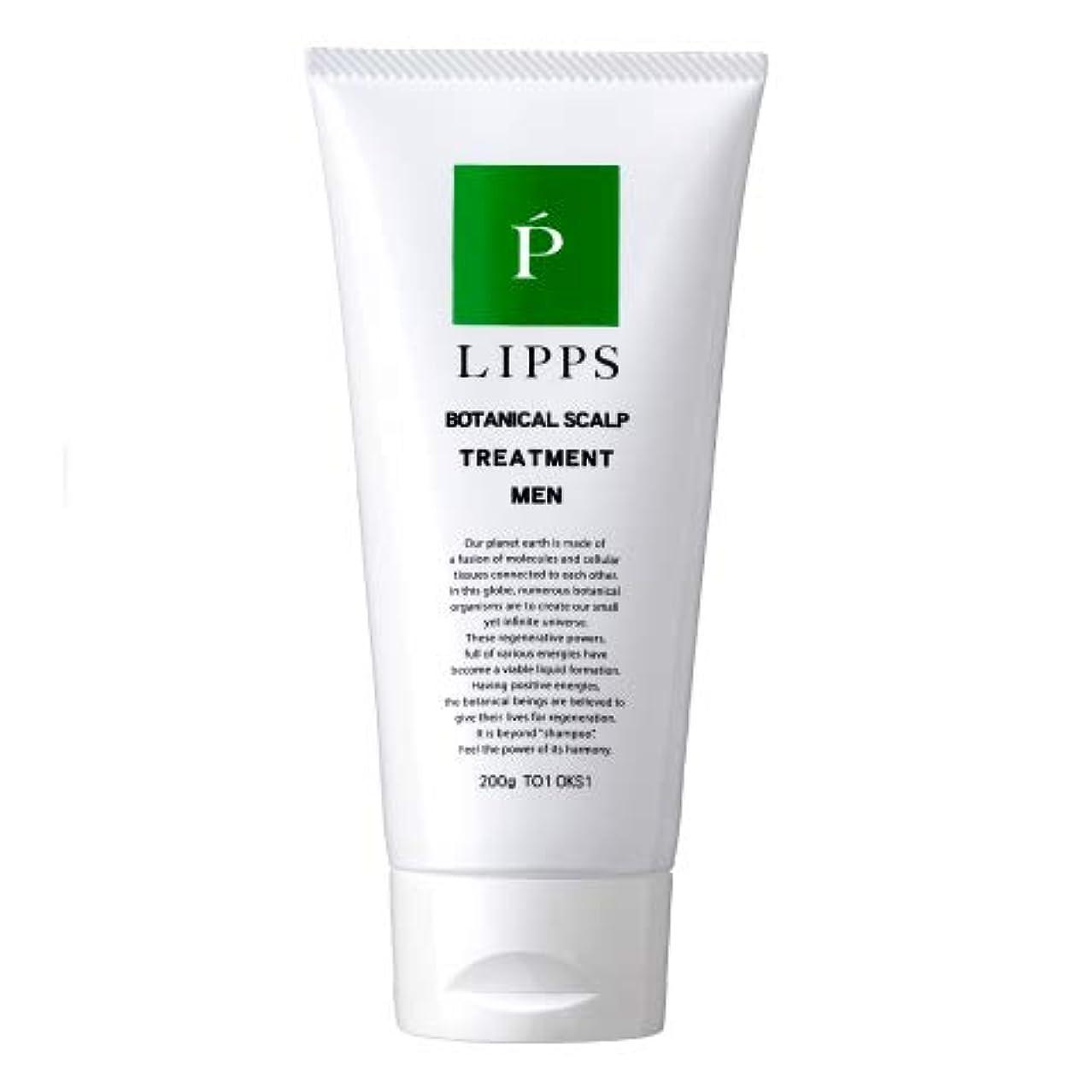 エントリ文メンタル【サロン品質/頭皮ケア/髪と頭皮にやさしい】LIPPS L18ボタニカルスカルプトリートメント200g