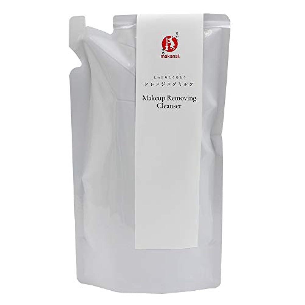 応じるインシデントバイアスまかないこすめ しっとりとうるおうクレンジングミルク(詰め替え用) 140ml