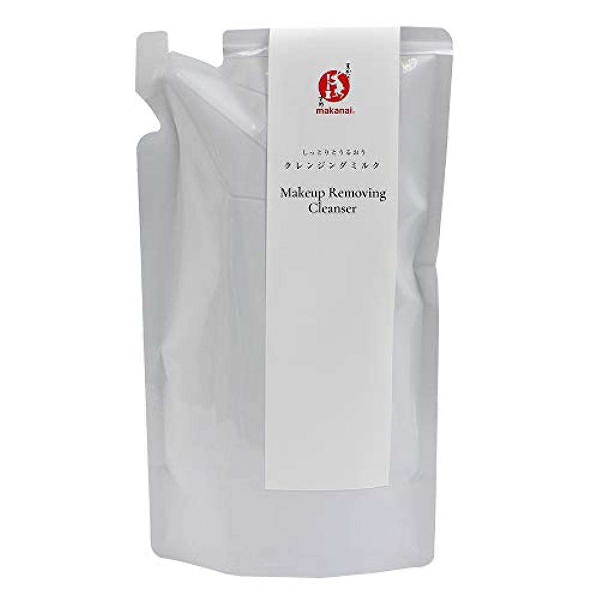 洗練された実際の引き付けるまかないこすめ しっとりとうるおうクレンジングミルク(詰め替え用) 140ml