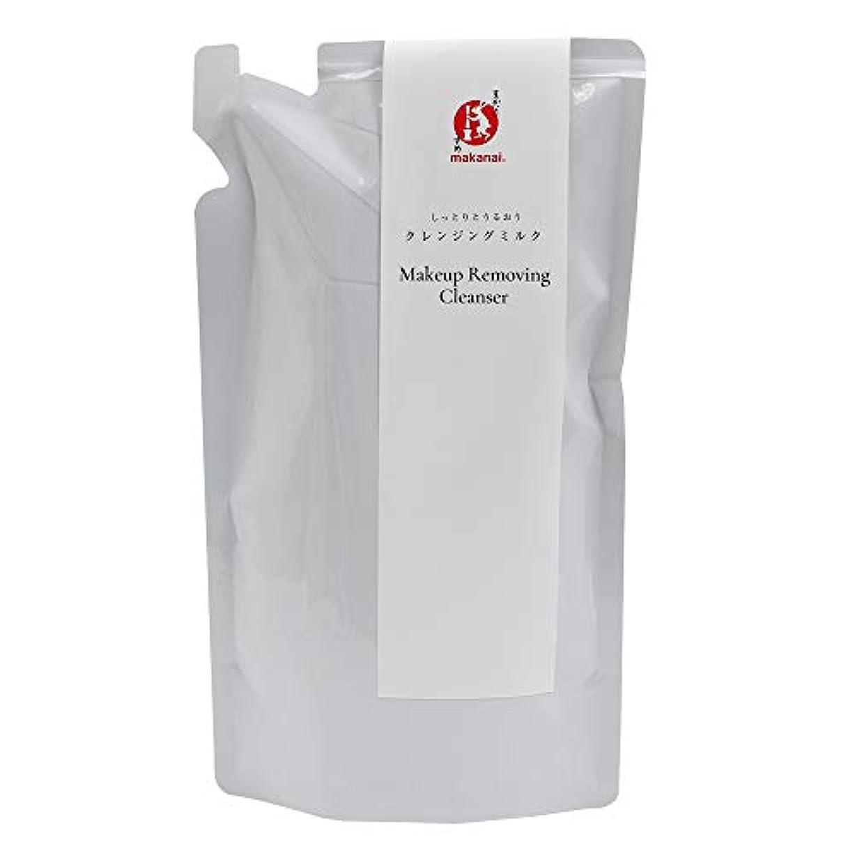 反逆排泄する病院まかないこすめ しっとりとうるおうクレンジングミルク(詰め替え用) 140ml