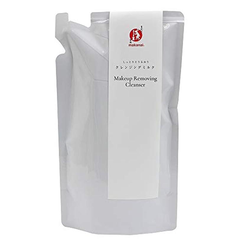 から便利さアラートまかないこすめ しっとりとうるおうクレンジングミルク(詰め替え用) 140ml