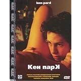 Ken Park (Uncut Uncensored NTSC Region Free!) [DVD] Larry Clark by Larry Clark