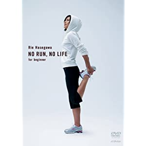 No Run, No Life ~for Beginner~/長谷川理恵 [DVD]