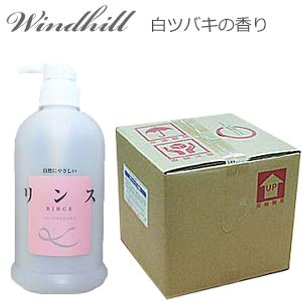 抵当マイナー位置づけるなんと! 500ml当り175円 Windhill 植物性 業務用 リンス 白ツバキの香り 20L