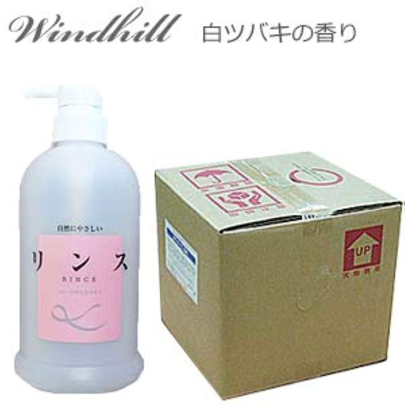 道を作る能力緊張するなんと! 500ml当り175円 Windhill 植物性 業務用 リンス 白ツバキの香り 20L
