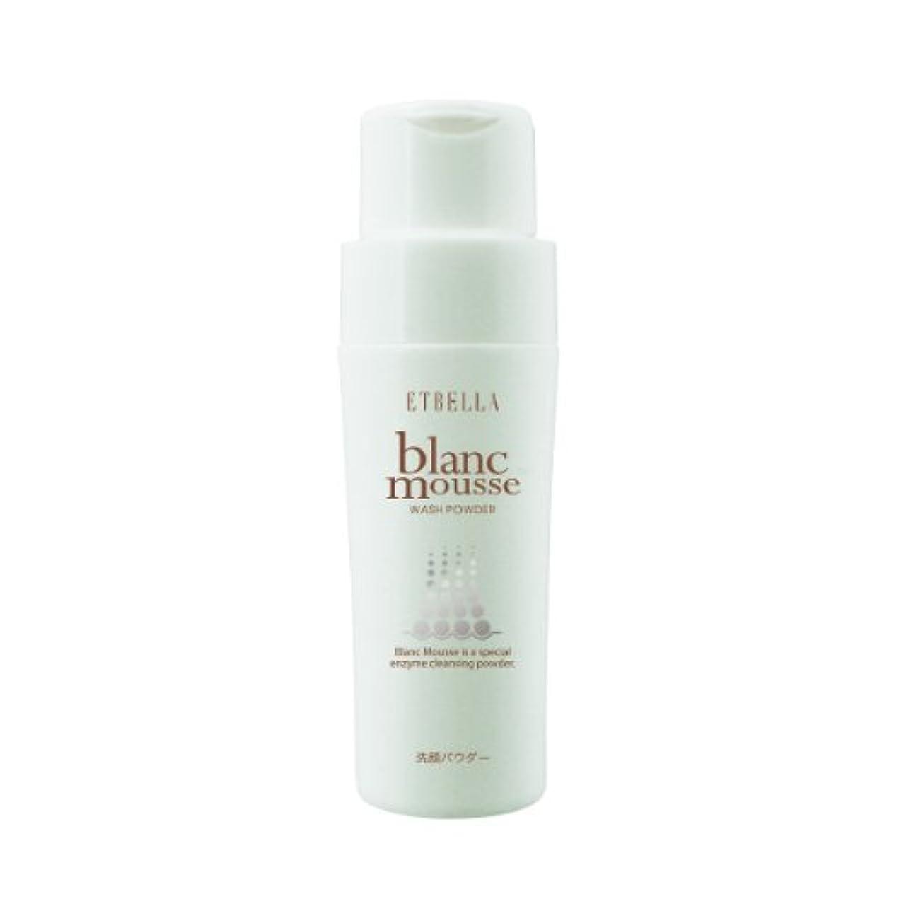 豊富な上にペルメルブランムース酵素洗顔パウダー 60g
