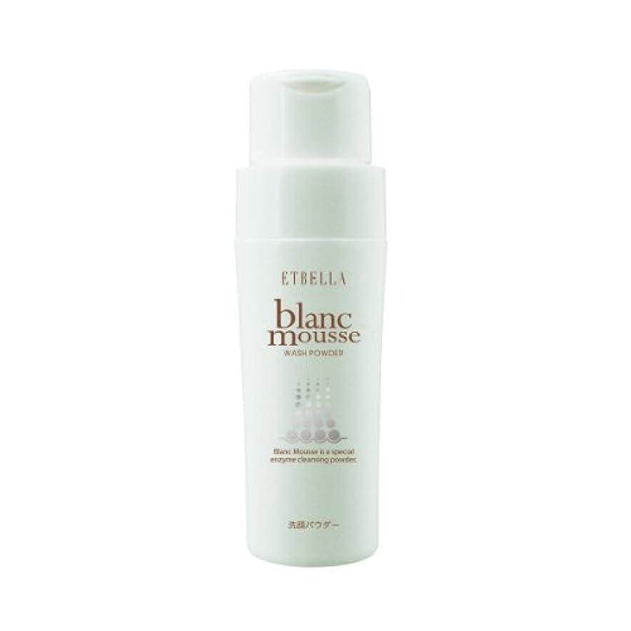 北西リファイン錆びブランムース酵素洗顔パウダー 60g