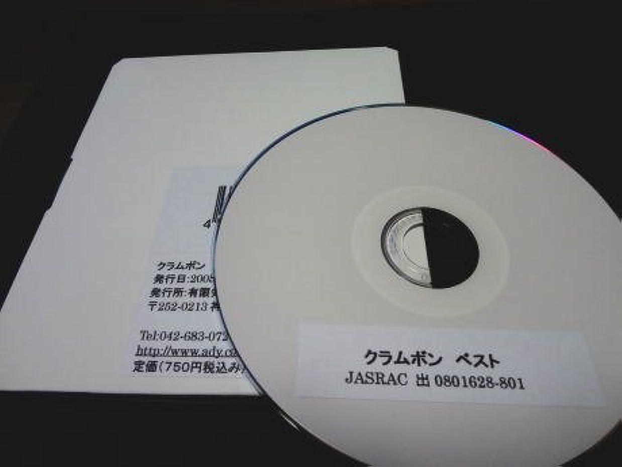 自慢西部致命的ギターコード譜シリーズ(CD-R版)/クラムボン ベスト(全41曲収録)