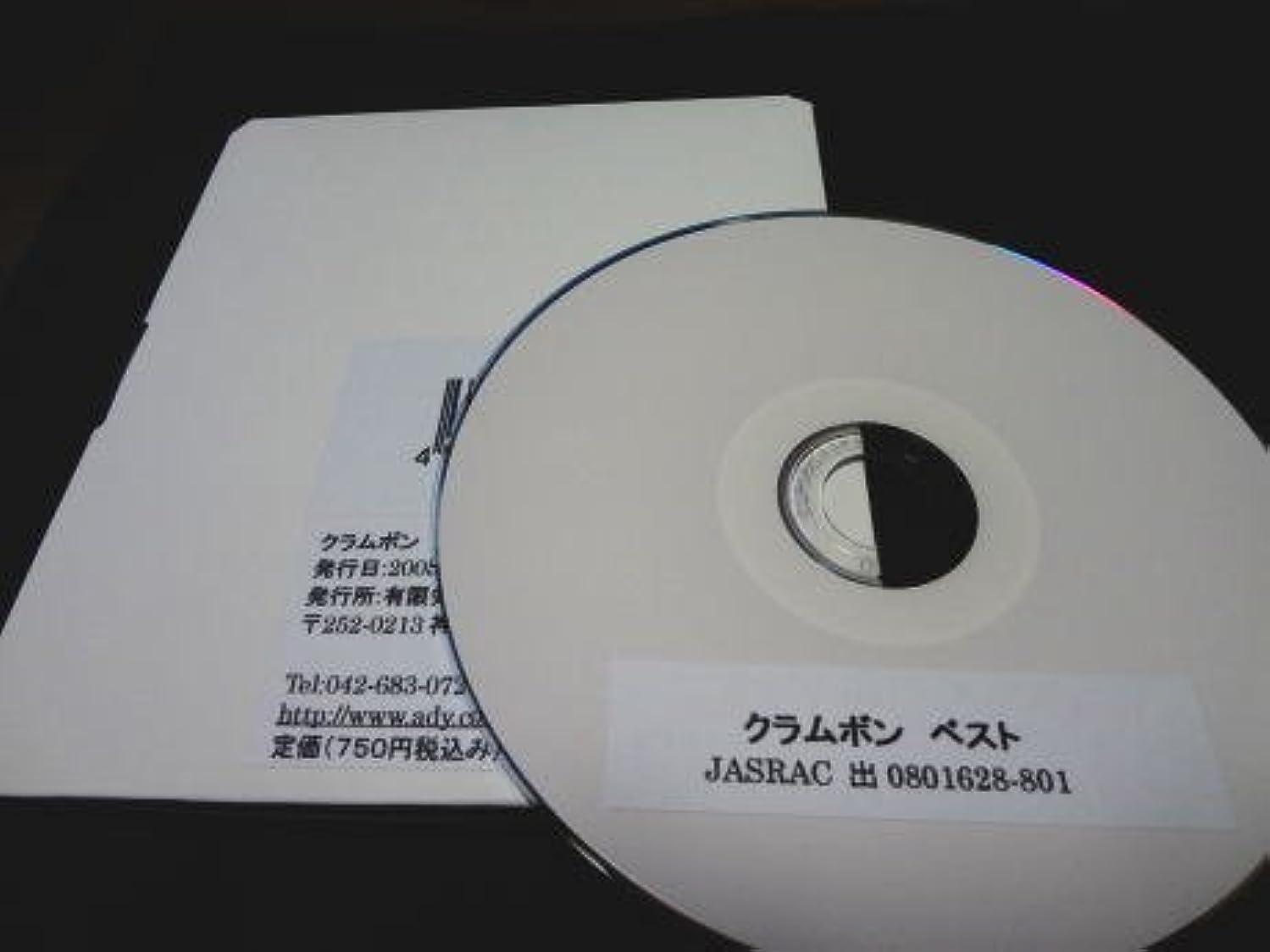ギターコード譜シリーズ(CD-R版)/クラムボン ベスト(全41曲収録)