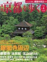 週刊 京都を歩く (4 )銀閣寺周辺