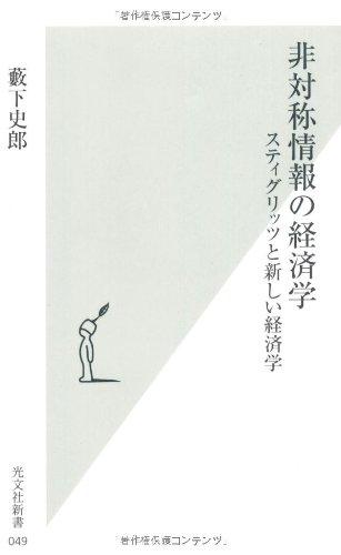 非対称情報の経済学―スティグリッツと新しい経済学 (光文社新書)の詳細を見る