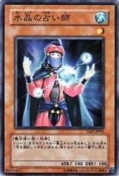 遊戯王 TAEV-JP031-NR 《水晶の占い師》 N-Rare