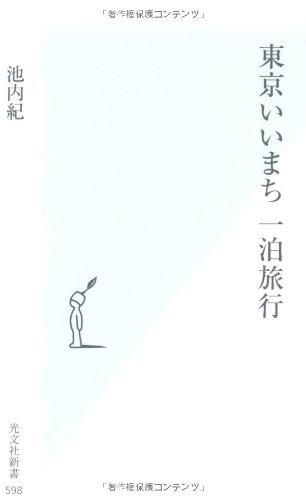 東京いいまち 一泊旅行 (光文社新書)の詳細を見る