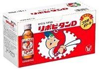 リポビタンD 広島東洋カープ限定ボトル 100ml×10本【指定医薬部外品】