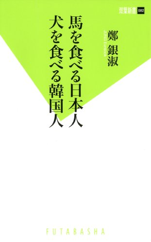 馬を食べる日本人 犬を食べる韓国人 (双葉新書)