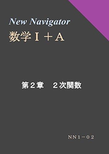 New Navigator 数学Ⅰ+A 第2章 2次関数 (高校数学参考書)
