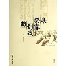 従祭賽到戯曲(中国語)
