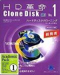 HD革命/Clone Disk Ver.1 Std アカデミックパック1ユーザー