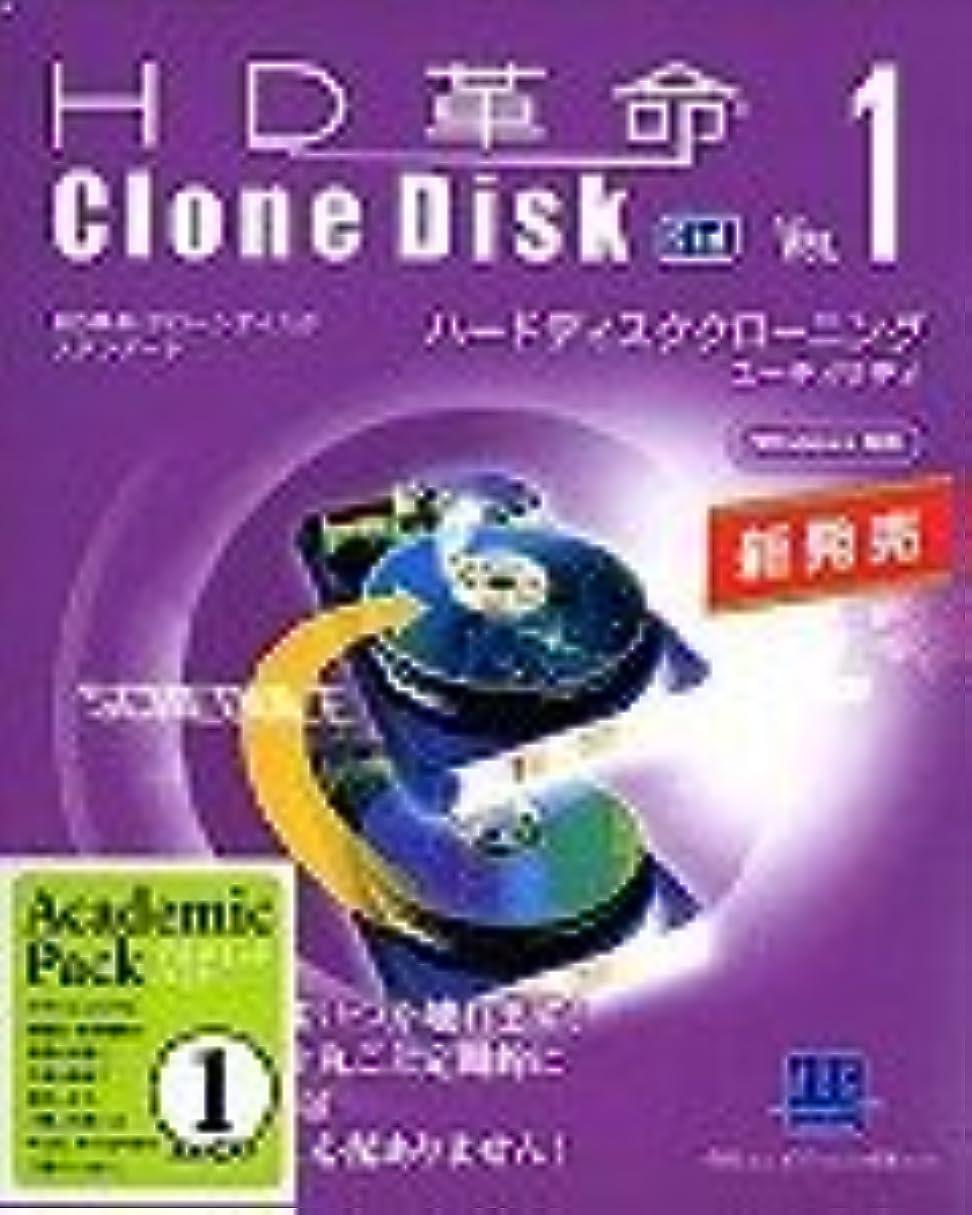 望む状況迷路HD革命/Clone Disk Ver.1 Std アカデミックパック1ユーザー