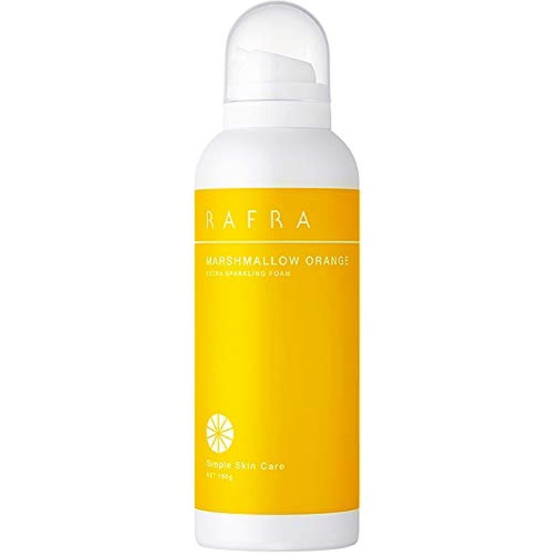 上向きシンプルな必要ないラフラ マシュマロオレンジ 150g 炭酸泡洗顔