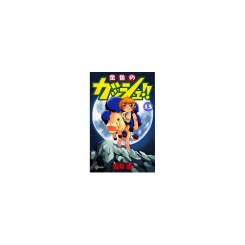 金色のガッシュ!! (13) (少年サンデーコミックス)の詳細を見る