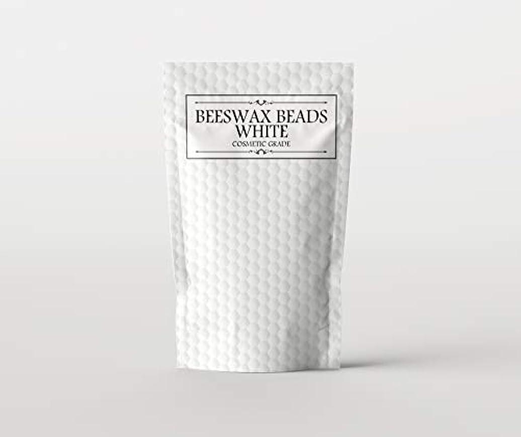 文化受け入れ合理的Beeswax Beads White - Cosmetic Grade - 1Kg