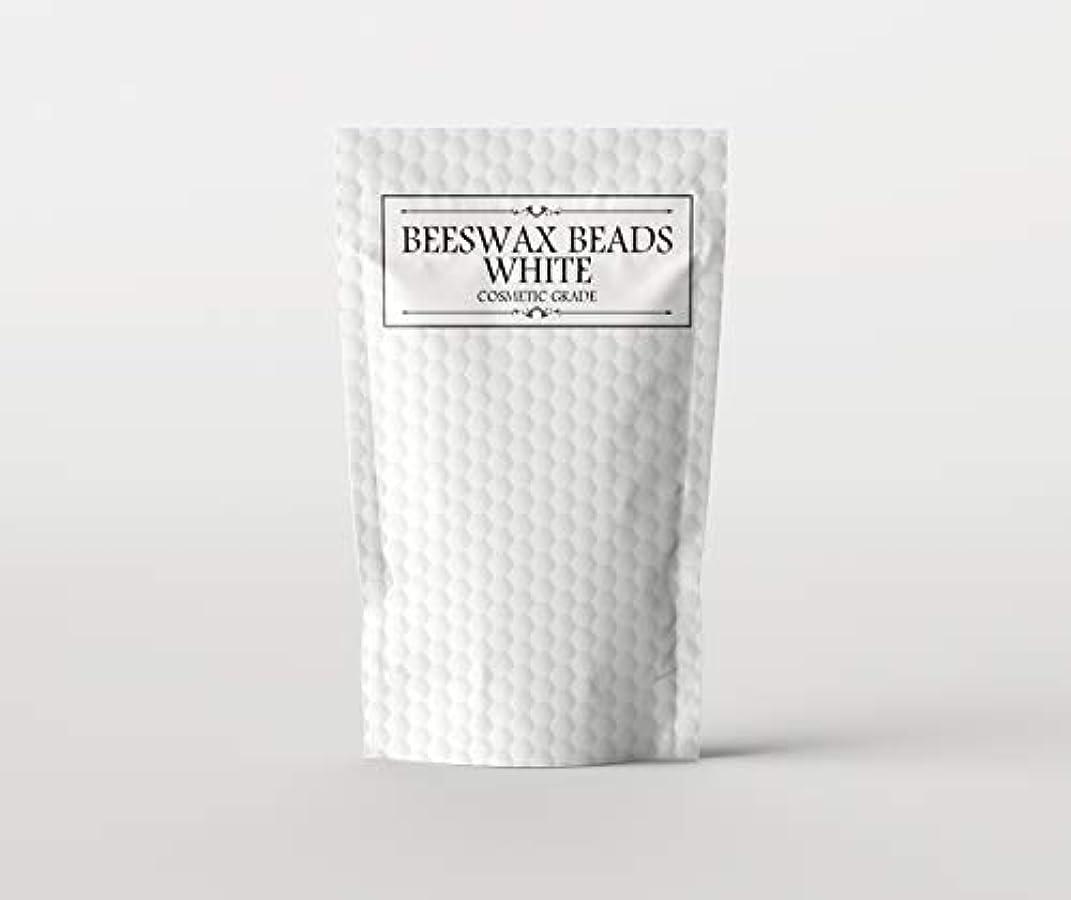 南方の我慢するホイップBeeswax Beads White - Cosmetic Grade - 1Kg