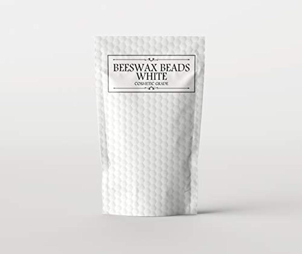 過ち通りリーBeeswax Beads White - Cosmetic Grade - 1Kg