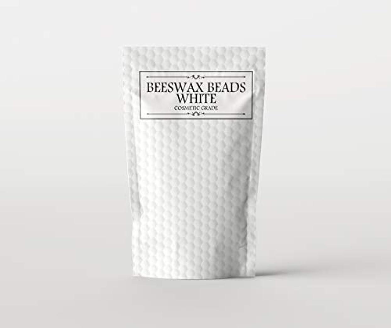 インフルエンザランプ女将Beeswax Beads White - Cosmetic Grade - 1Kg