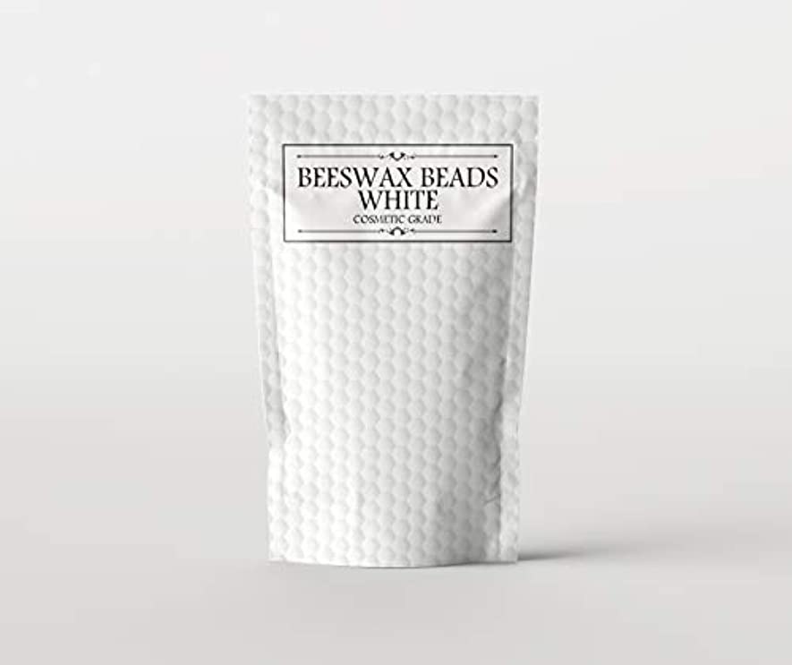 段階識別する文法Beeswax Beads White - Cosmetic Grade - 1Kg